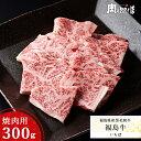 ■ちょっぴりお得■福島県産黒毛和牛【福島牛】A-4等級 いちぼ 焼肉用 300g和牛 焼肉 希少部位ふくしまプライド