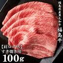 福島県産黒毛和牛A-4等級 肩ロース すき焼き用 100g