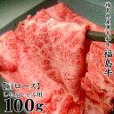 福島県産黒毛和牛【福島牛】A-4等級 肩ロース しゃぶしゃぶ用 100g
