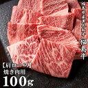 福島県産黒毛和牛【福島牛】A-4 肩ロース 焼肉用 100g【がんばろう!福島】
