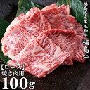 福島県産黒毛和牛A-4等級 ロース 焼き肉用 100g