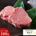 福島県産黒毛和牛【福島牛】A-4等級ランプステーキ100g赤みで旨味のヘルシーステーキ♪【ふくしまプライド」