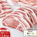 福島県産豚ロース三昧♪ステーキ しゃぶしゃぶ 焼肉3点セット 豚肉 国産