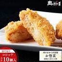 昔なつかし♪★昭和初期より語り継がれた★伝統ほくほくコロッケ10個