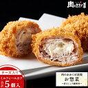 やわらかくてチーズと絶妙!★福島県産★うつくしまエゴマ豚使用チーズ入りミルフィーユかつ5個セット