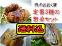 【送料込込】店長おすすめ♪肉のおおくぼ定番惣菜3種セット