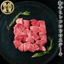 【父の日ギフトに最適】 佐賀県産 和牛 ヒレ肉400g コロ...