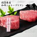 佐賀県産 和牛 極上シャトーブリアン300g (150g×2...