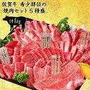 佐賀牛 最高等級 A5等級 希少部位焼肉セット1kg(もも(その日おすすめの赤身の部位)200g・イチボ200g・トモサンカク200g・ロース200g・カルビ200g)黒毛和牛 国産 和牛 焼肉 肉のともる ギフト梱包無料