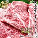 【送料無料】佐賀県産 黒毛和牛 特選サーロインスライス約600g(300×2パッ