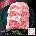 佐用姫牛 サーロインステーキ 600g 約200g×3枚 国...