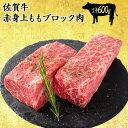佐賀牛 赤身上ももブロック600g(2〜3本)国産 和牛 赤身 上もも もも肉 モモ肉 ブロック ステーキ 焼肉 ローストビーフ ギフト お歳暮 お祝い 内祝い 誕生日 高級ギフト 高級 景品 ブランド おすすめ 美味しい ギフト