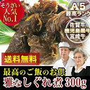 【送料無料】【ポイント10倍】雅なしぐれ煮 しょうが味300g 佐賀牛 鹿児島 宮崎牛 酒