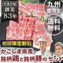 【初回限定 送料無料】 九州 鹿児島県産 豚鶏3種セット[豚肉 はいからポーク 肩ロースと豚