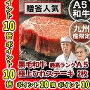 【ポイント10倍】九州産 黒毛和牛A5 ヒレ ステーキ2枚(150g/1枚) 佐賀牛 宮崎牛 鹿児