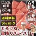 【ポイント20倍】送料無料 佐賀牛/宮崎牛 A5 極上霜降り...