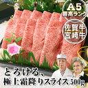 【ポイント20倍】九州産 黒毛和牛A5 極上霜降りスライス5...