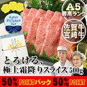 【50%ポイント還元】佐賀牛/宮崎牛 A5 極上霜降りスライ...
