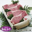【和牛 ステーキ ギフト 伊勢路名産 A4 三重県産 黒毛和牛めす サーロイン ステーキ 4