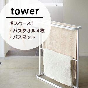 バスタオルハンガータワーtower