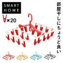 【全品クーポン】角ハンガー ピンチ20個付 洗濯ハンガー ピンチ 部屋干し 下着 連結できる SMART HOME スマートホーム