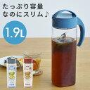 【店内全品クーポン】スリムジャグ 1.9L 冷水筒 ピッチャ...