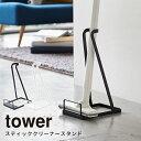 【店内全品クーポン】スティッククリーナースタンド tower タワー ホワイト ブラック 白 黒 (シンプル おしゃれ 北欧) p01