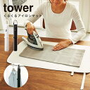 【店内全品クーポン】くるくるアイロンマット tower タワー ホワイト ブラック 白 黒 (シンプル おしゃれ 北欧) p01 i26