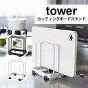 【全品クーポン配布】まな板を2枚まで収納OK!カッティングボードスタンド tower タワー (まな板立て 台所 キッチン ダイニング スタイリッシュ シンプル おしゃれ 北欧) p10