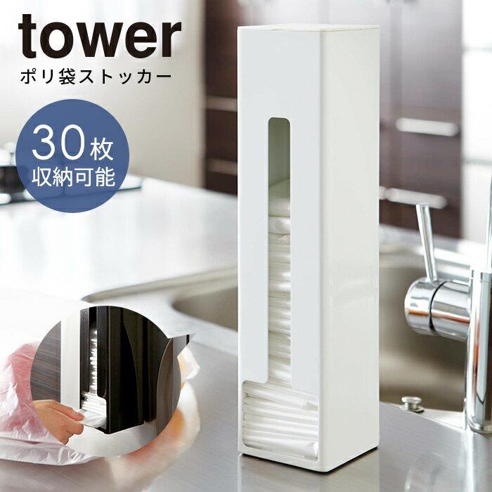 【店内全品クーポン】ポリ袋ストッカー tower...の商品画像