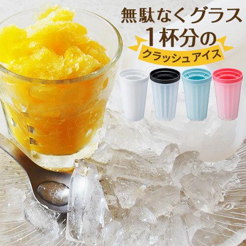 【全品クーポン★配付中】クラッシュアイスメーカー ジュースでかちわり氷にすれば、子供が大喜び!夏のおやつの完成♪カキ氷機 アイスクリームメーカー より手軽です♪ グラス1杯サイズ 製氷器 アイスメーカー p01