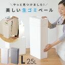 【店内全品クーポン】密閉 スリム ダストボックス 《25L》...