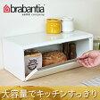 【送料無料】ブレッドケース (パンケース) ブレッドビン フォールフロント 調味料やパン/食材を乾燥から防ぐ! ブレッド缶/調味料置き / ブラバンシア BRABANTIA