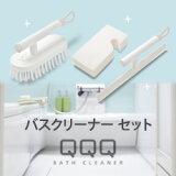 QQQ お風呂洗い 掃除 バスクリーナー セット