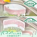 【クーポン配布中★】パコン!としまるごみ袋ホルダー LS1517 /オークス AUX/| pt2