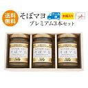 【そぼマヨ プレミアム 3本セット 送料無料 ※北海道・沖縄・離島へのお届けは+400円