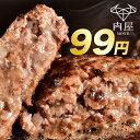 【衝撃99円】肉 牛肉 黒毛和牛 ハンバーグ お試し 1個 ...
