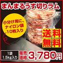 ラム肉 送料無料【まんまる うす切りラム1.5kg(ナイロン袋10枚入り)】北海道 焼鳥