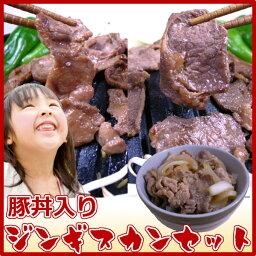 【送料込み】豚丼入りジンギスカンセット