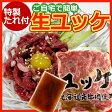 【肉70g+特製ユッケたれ付き】脂の少ない北海道産牛もも肉のみを使った 本当の生ユッケ