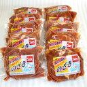【送料無料】味付ラム10袋セット(しょうゆ味)