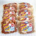 【送料無料】味付ラム10袋セット(しょうゆ味&ねぎ塩味)