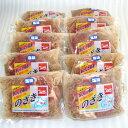 味付ラム10袋セット(ネギ塩味)