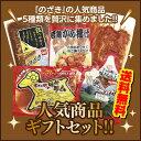 ラム肉 鶏肉 送料無料【のざき人気商品5種類入りギフトセット】北海道 ジンギスカン