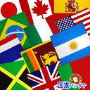 国旗 バンダナ ハンカチ 世界の国旗 コットン 綿100%(全20か国) アメリカ USA イギリス 日本 タイ アルゼンチン オーストラリア ブラジル フランス ドイツ イタリア ジャマイカ スペイン カナダ 応援 スポーツ サッカー フィギュア スケート 野球 オリンピック