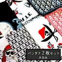 ■【まとめてお徳・デザインお任せ】バンダナ(スカル)2枚セット 【エスニック 雑貨 アジアン 】
