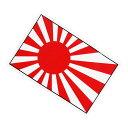 ステッカー(旭日旗・きょくじつき)(Sサイズ)日章旗 旭日旗 海軍旗 日本 日の丸 国旗