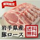 【送料無料・期間限定】【豚】岩手県産豚ロースブロッ