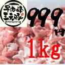 岩手県産早池峰三元豚小間切1.0kg【豚肉】【豚小間】【三元豚】【鍋用】