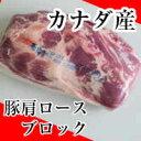 【業務用】【豚】カナダ産豚肩ロースブロック